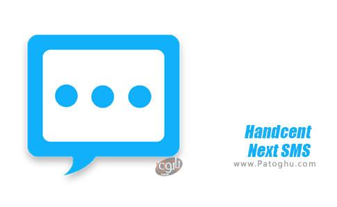 دانلود Handcent Next SMS برای اندروید