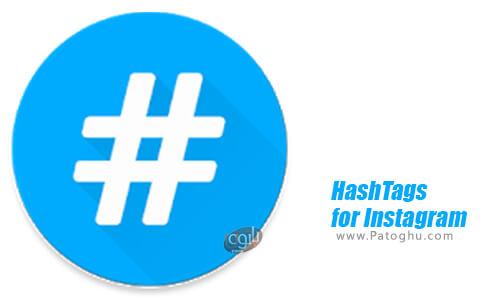 دانلود HashTags for Instagram برای اندروید