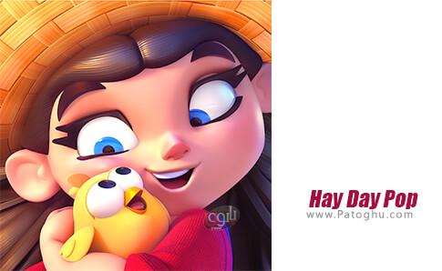 دانلود Hay Day Pop برای اندروید