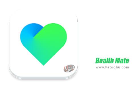 دانلود Health Mate برای اندروید