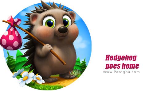 دانلود Hedgehog goes home برای اندروید