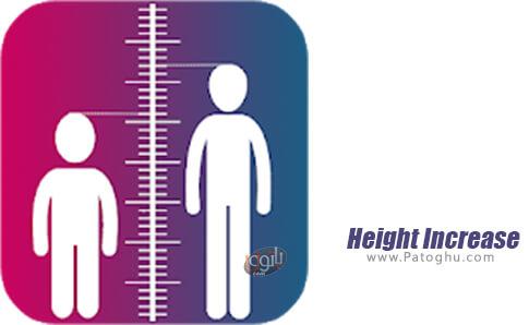 دانلود Height Increase برای اندروید