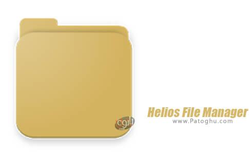 دانلود Helios File Manager برای اندروید