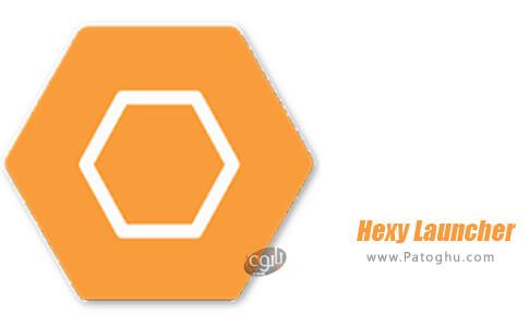 دانلود Hexy Launcher برای اندروید