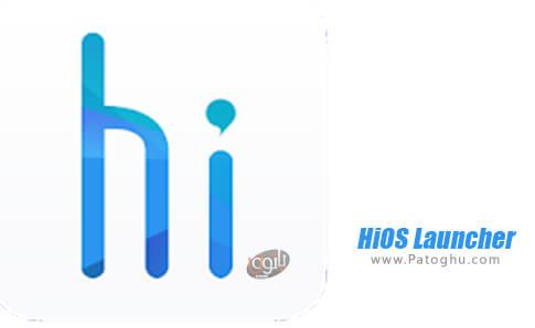 دانلود HiOS Launcher برای اندروید