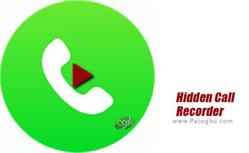 دانلود Hidden Call Recorder برای اندروید