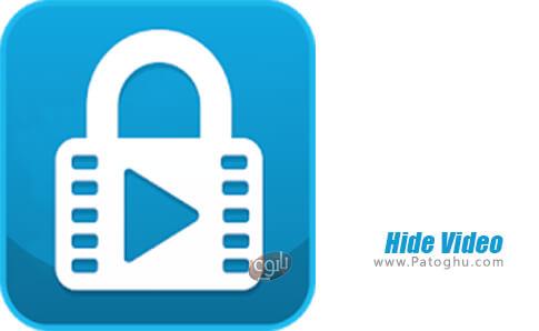 دانلود Hide Video برای اندروید