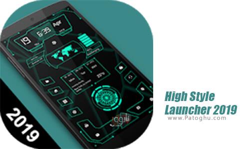 دانلود High Style Launcher 2019 برای اندروید