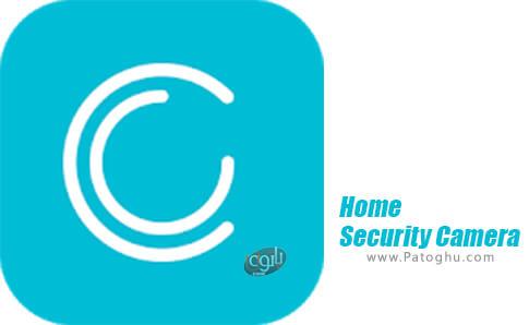 دانلود Home Security Camera برای اندروید