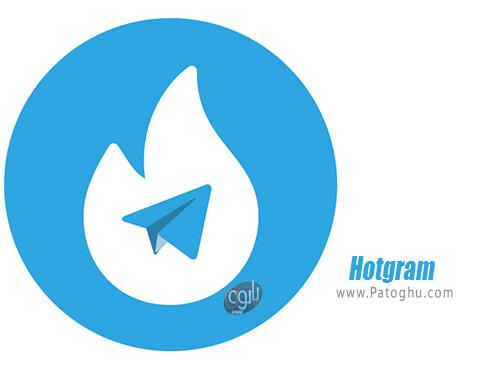 دانلود Hotgram برای ویندوز