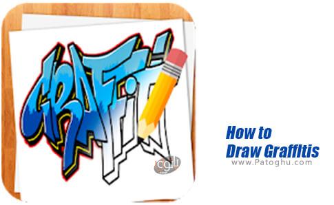 دانلود How to Draw Graffitis برای اندروید