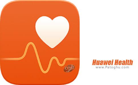 دانلود Huawei Health برای اندروید