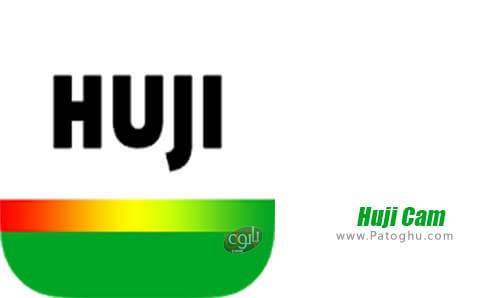 دانلود Huji Cam برای اندروید