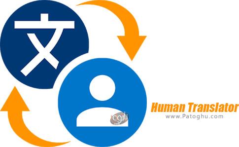 دانلود Human Translator برای اندروید