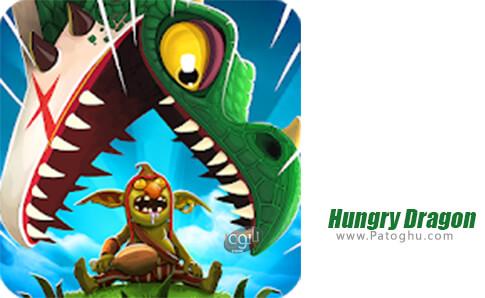 دانلود Hungry Dragon برای اندروید