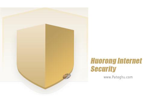 دانلود Huorong Internet Security برای ویندوز