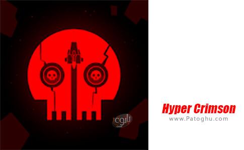 دانلود Hyper Crimson برای اندروید