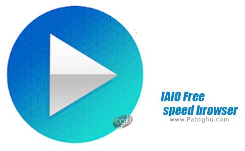 دانلود IAIO Free speed browser برای اندروید