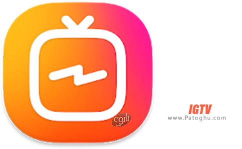 دانلود IGTV برای اندروید