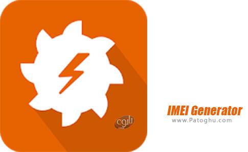 دانلود IMEI Generator برای اندروید