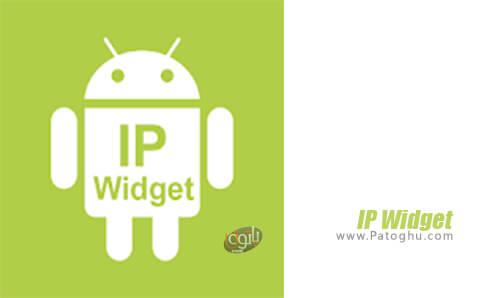 دانلود IP Widget برای اندروید
