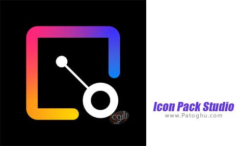 دانلود Icon Pack Studio برای اندروید