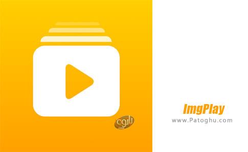 دانلود ImgPlay برای اندروید