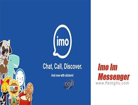 دانلود Imo Im Messenger برای ویندوز