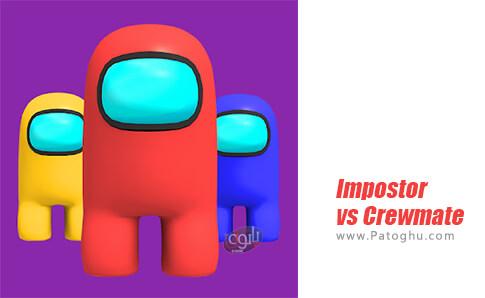 دانلود Impostor vs Crewmate برای اندروید