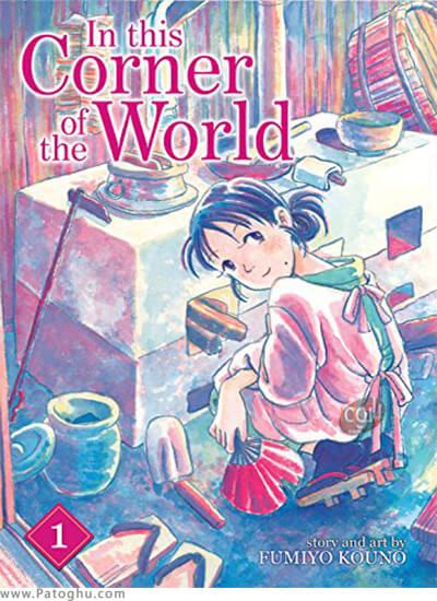 دانلود In This Corner of the World