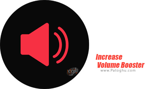 دانلود Increase Volume Booster برای اندروید
