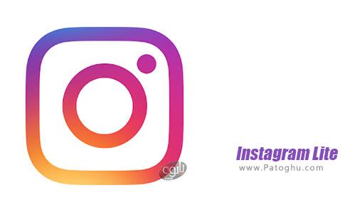 دانلود Instagram Lite برای اندروید