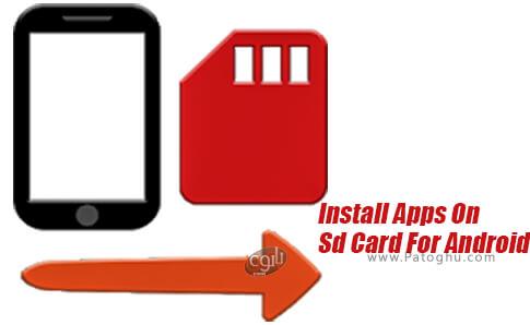 دانلود Install Apps On Sd Card For Android-File Sdcard برای اندروید