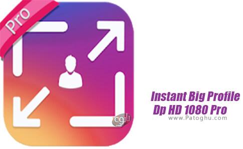 دانلود Instant Big Profile برای اندروید