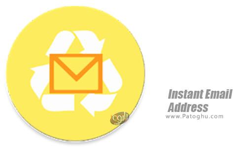 دانلود Instant Email Address برای اندروید
