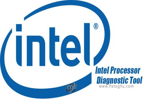 دانلود Intel Processor Diagnostic Tool برای ویندوز