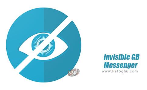 دانلود Invisible GB Messenger برای اندروید