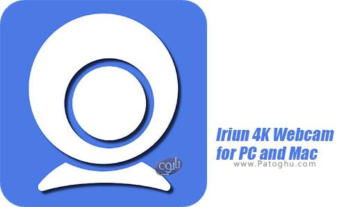 دانلود Iriun 4K Webcam برای اندروید