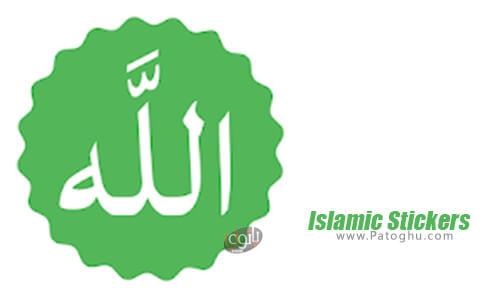 دانلود Islamic Stickers برای اندروید