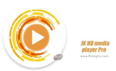 دانلود JK HD media player Pro برای اندروید