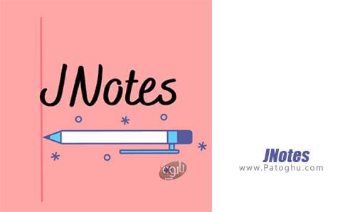 دانلود JNotes برای اندروید