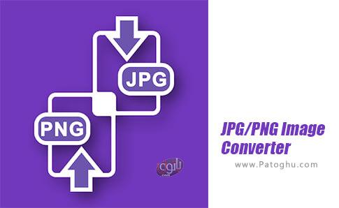 دانلود JPG/PNG Image Converter برای اندروید