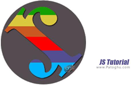 دانلود JS Tutorial برای ویندوز