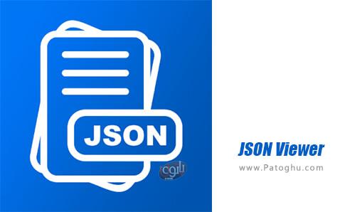 دانلود JSON Viewer برای اندروید