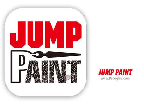 دانلود JUMP PAINT برای ویندوز