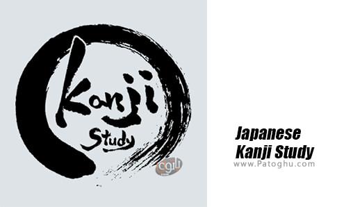 دانلود Japanese Kanji Study برای اندروید