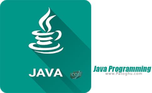 دانلود Java Programming برای اندروید
