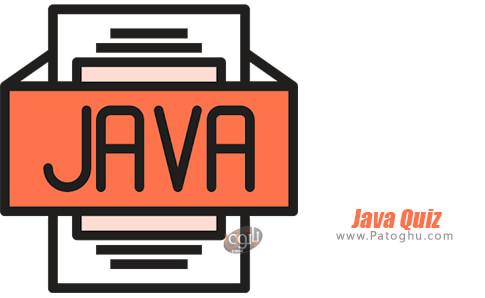 دانلود Java Quiz برای اندروید