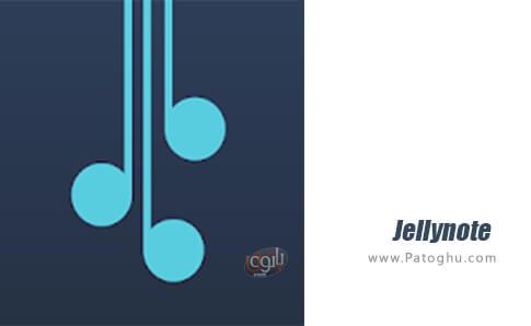 دانلود Jellynote برای اندروید