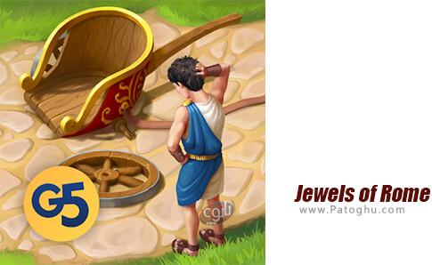 دانلود Jewels of Rome برای اندروید